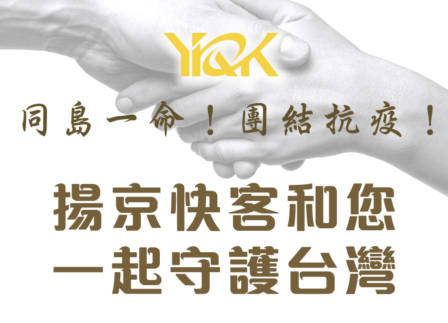 揚京快客和您一起守護台灣