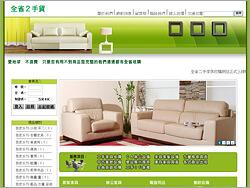 台中網站架設-揚京快客網路科技公司