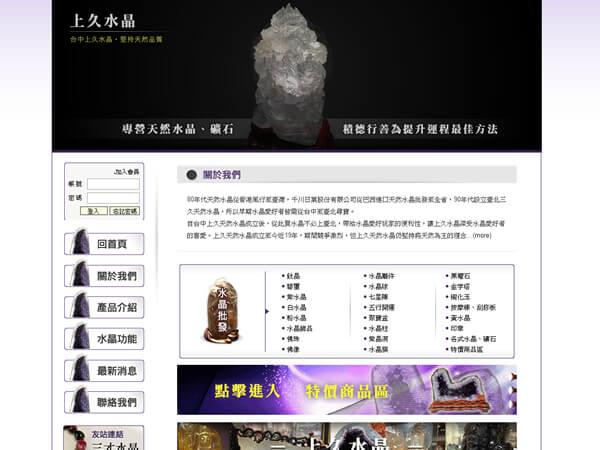 台中網頁設計公司-揚京快客網路科技公司