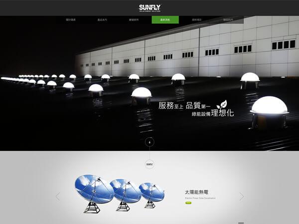 台中網頁設計-揚京快客網路科技公司