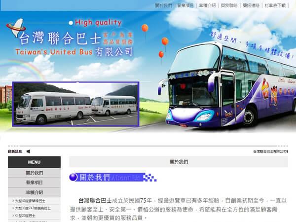 網頁設計-揚京快客網路科技公司