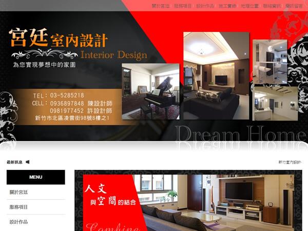 網頁設計台中-揚京快客網路科技公司