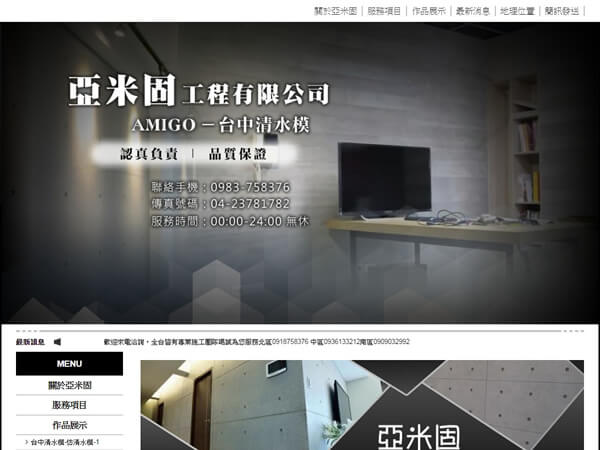 網頁開店規劃台中-揚京快客網路科技公司