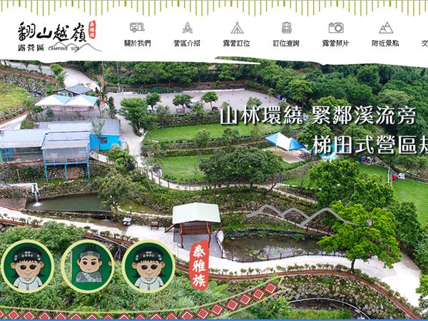 網站製作台中-揚京快客網路科技公司