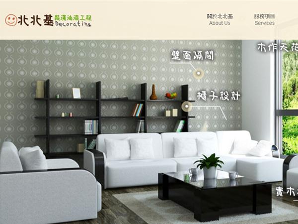 網站設計台中-揚京快客網路科技公司