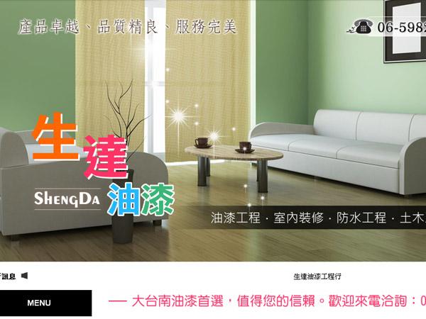 網頁設計公司台中-揚京快客網路科技公司