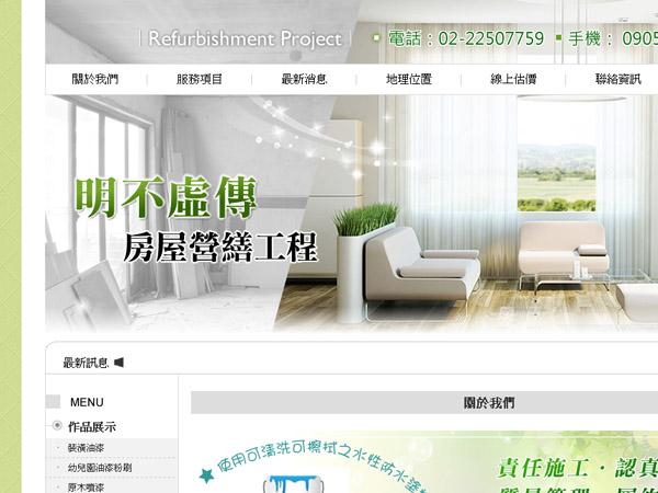 台中網站優化-揚京快客網路科技公司