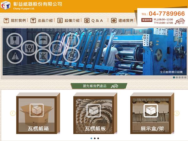 台中網站製作-揚京快客網路科技公司