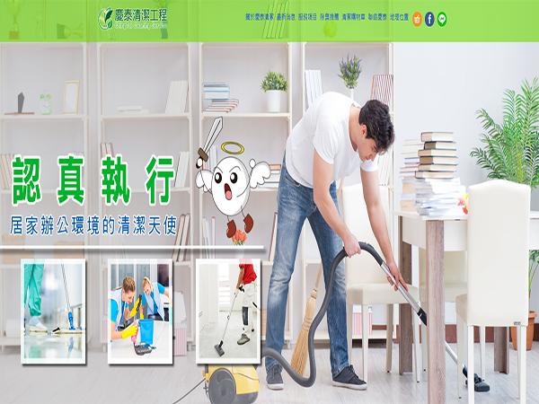 網站優化-揚京快客網路科技公司