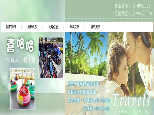 台中網路開店規劃-揚京快客網路科技公司