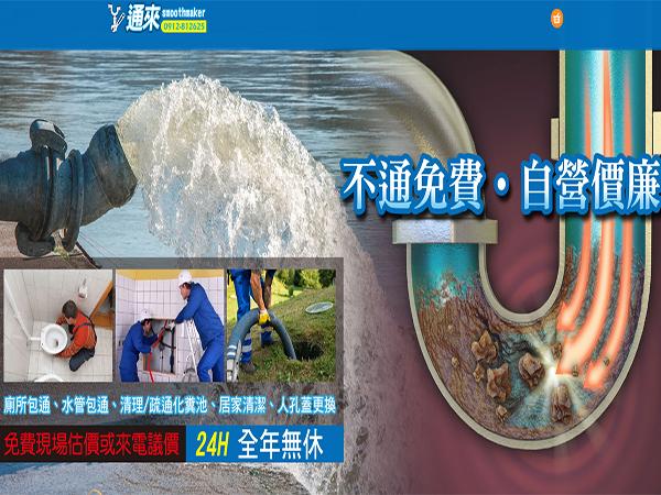 台中網站設計-揚京快客網路科技公司